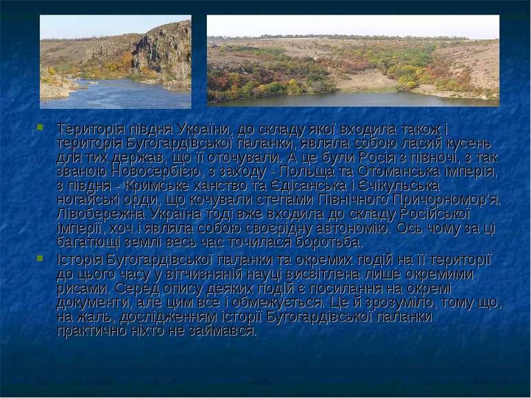 Територія півдня України, до складу якої входила також і територія Бугогардів...