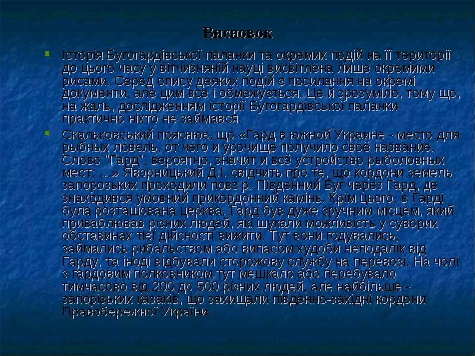 Висновок Історія Бугогардівської паланки та окремих подій на її території до ...
