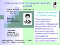 Будинок дитячої та юнацької творчості м.Сміла Адреса: м.Сміла, вул.Свердлова,...