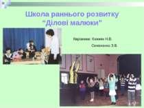 """Школа раннього розвитку """"Ділові малюки"""" Керівники: Хижняк Н.В. Семененко З.В."""