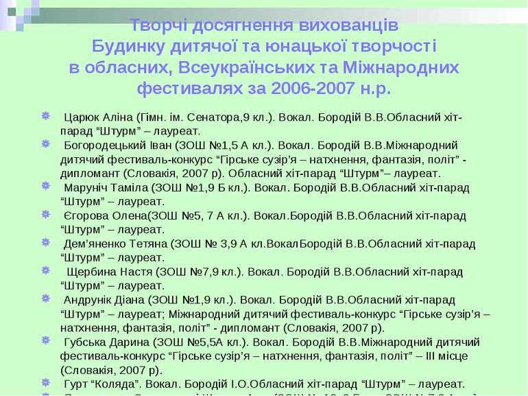 Творчі досягнення вихованців Будинку дитячої та юнацької творчості в обласних...