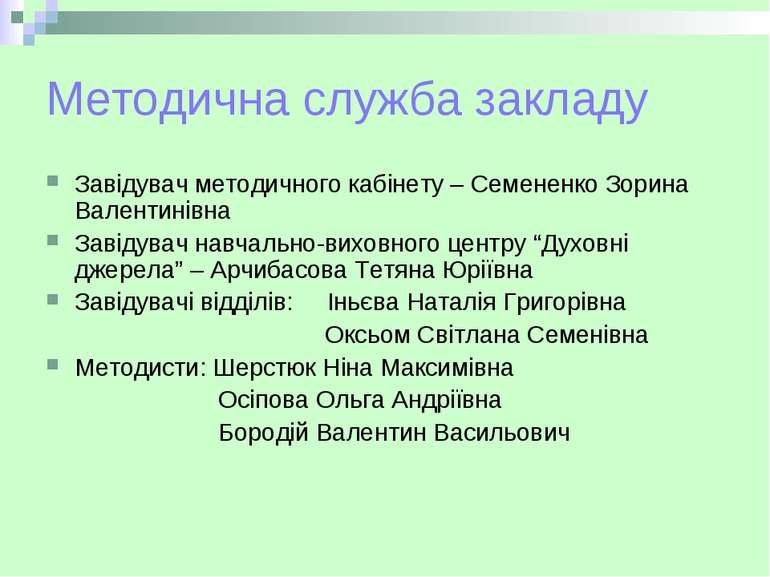 Методична служба закладу Завідувач методичного кабінету – Семененко Зорина Ва...