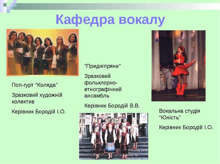 """Кафедра вокалу Поп-гурт """"Коляда"""" Зразковий художній колектив Керівник Бородій..."""