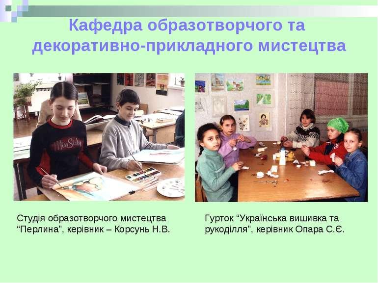 Кафедра образотворчого та декоративно-прикладного мистецтва Студія образотвор...