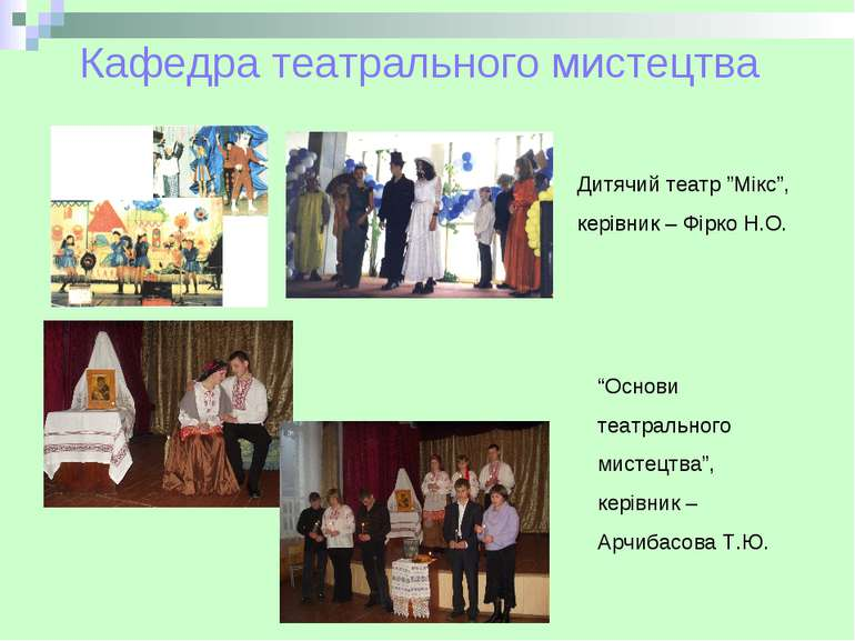 "Кафедра театрального мистецтва ""Основи театрального мистецтва"", керівник – Ар..."
