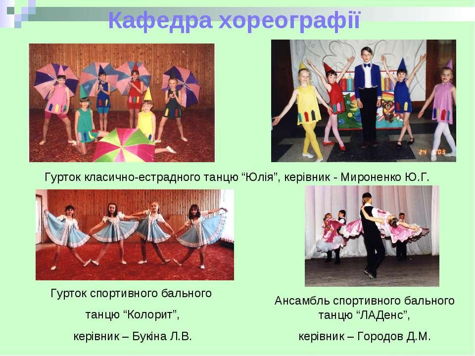 """Кафедра хореографії Гурток класично-естрадного танцю """"Юлія"""", керівник - Мирон..."""