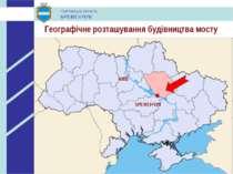 Географічне розташування будівництва мосту КРЕМЕНЧУК КИЇВ
