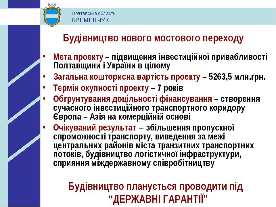 Будівництво нового мостового переходу Мета проекту – підвищення інвестиційної...