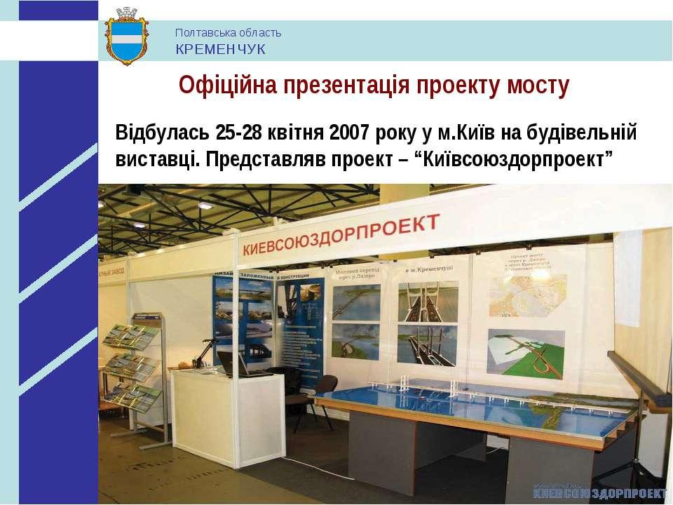 Офіційна презентація проекту мосту Відбулась 25-28 квітня 2007 року у м.Київ ...