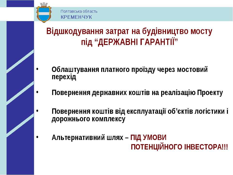 """Відшкодування затрат на будівництво мосту під """"ДЕРЖАВНІ ГАРАНТІЇ"""" Облаштуванн..."""