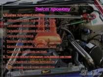 Зміст проекту І. Будова гальмівної системи Загальна будова гальмівної системи...