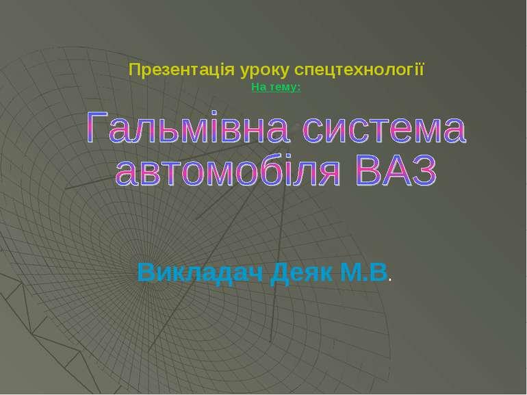 Презентація уроку спецтехнології На тему: Викладач Деяк М.В.