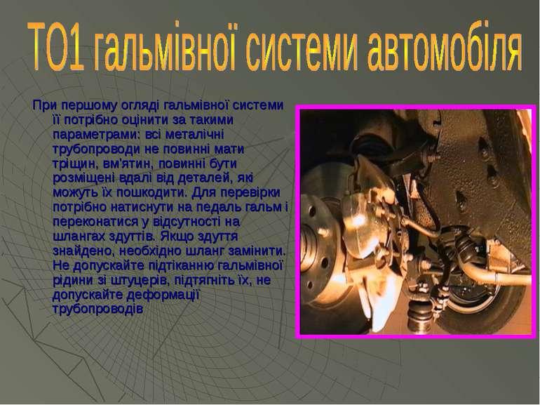 При першому огляді гальмівної системи її потрібно оцінити за такими параметра...