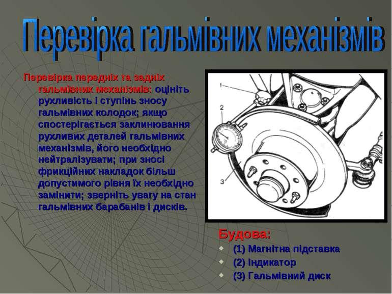 Перевірка передніх та задніх гальмівних механізмів: оцініть рухливість і ступ...