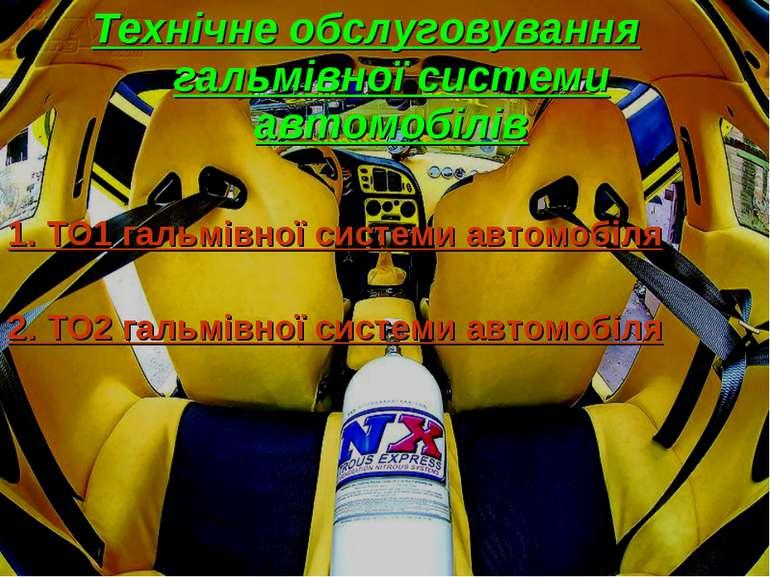 Технічне обслуговування гальмівної системи автомобілів 1. ТО1 гальмівної сист...
