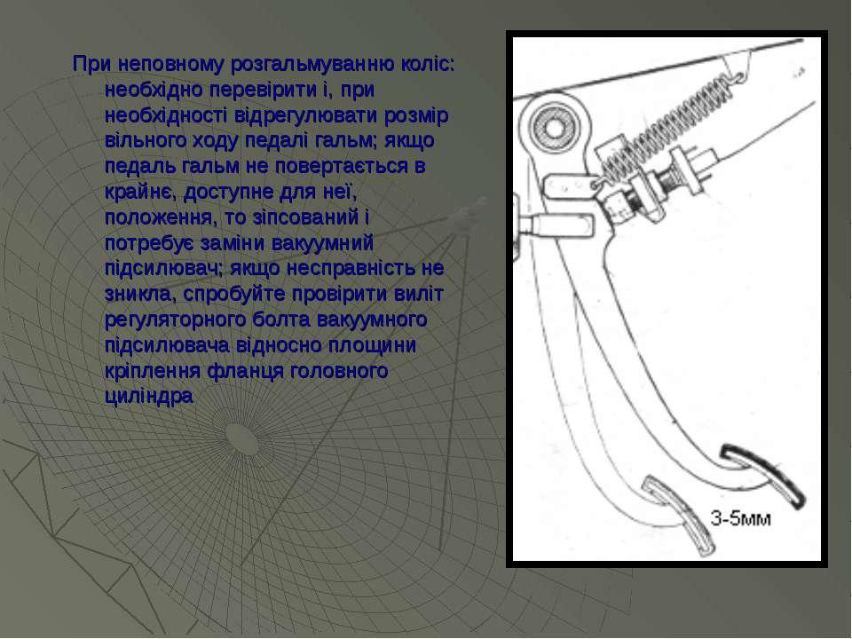 При неповному розгальмуванню коліс: необхідно перевірити і, при необхідності ...