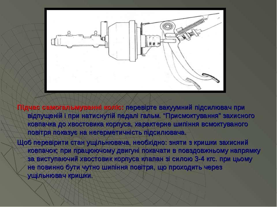 Підчас самогальмуванні коліс: перевірте вакуумний підсилювач при відпущеній і...