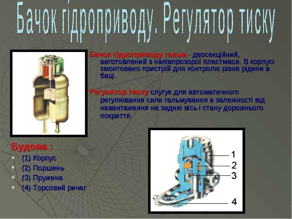 Бачок гідроприводу гальм - двосекційний, виготовлений з напівпрозорої пластма...