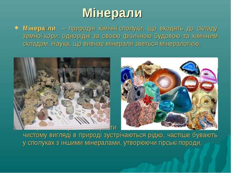 Мінерали Мінера ли – природні хімічні сполуки, що входять до складу земної ко...
