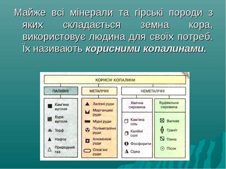 Майже всі мінерали та гірські породи з яких складається земна кора, використо...