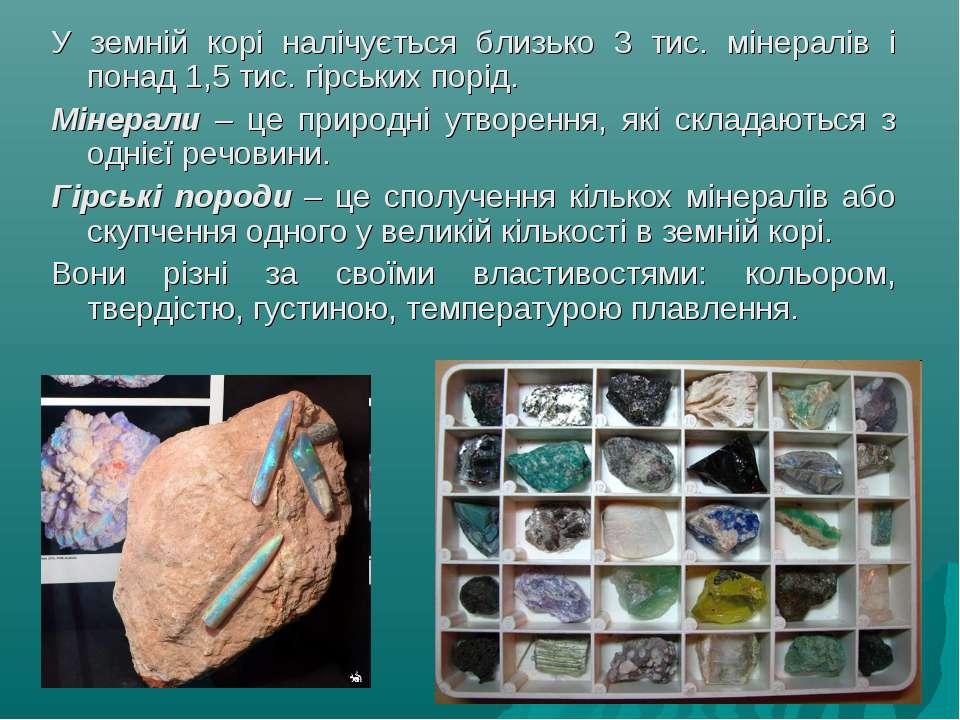 У земній корі налічується близько 3 тис. мінералів і понад 1,5 тис. гірських ...