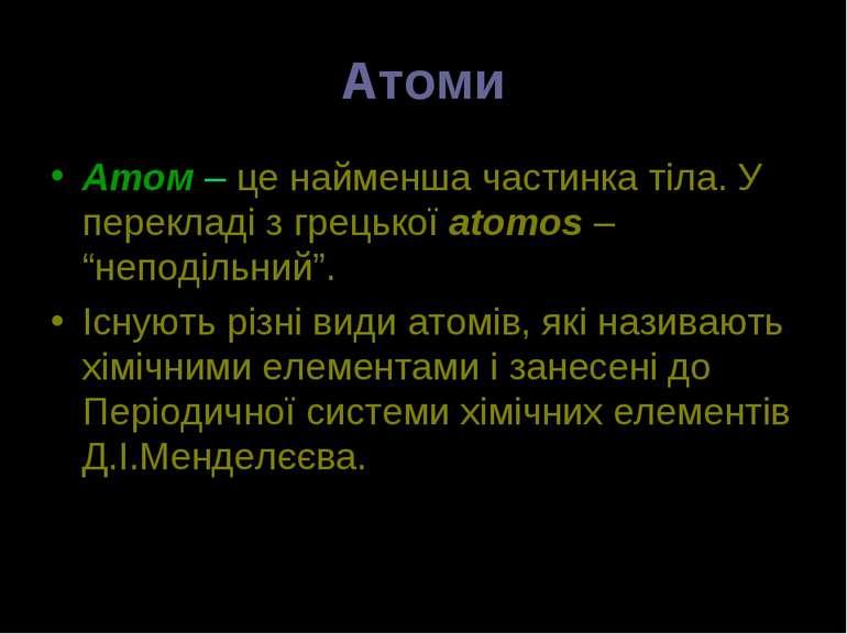 """Атоми Атом – це найменша частинка тіла. У перекладі з грецької atomos – """"непо..."""