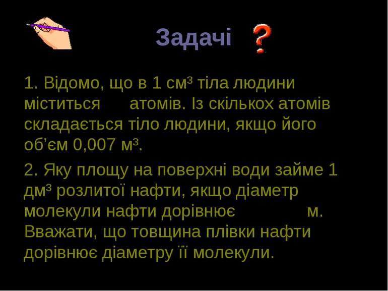 Задачі 1. Відомо, що в 1 см³ тіла людини міститься атомів. Із скількох атомів...