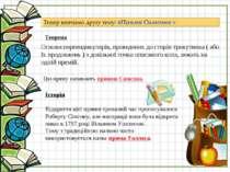 Теорема Основи перпендикулярів, проведених до сторін трикутника ( або їх прод...
