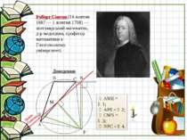 Роберт Сімсон (14 жовтня 1687 — 1 жовтня 1768) — шотландський математик, д-р ...