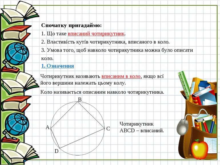 Спочатку пригадаймо: 1. Що таке вписаний чотирикутник. 2. Властивість кутів ч...