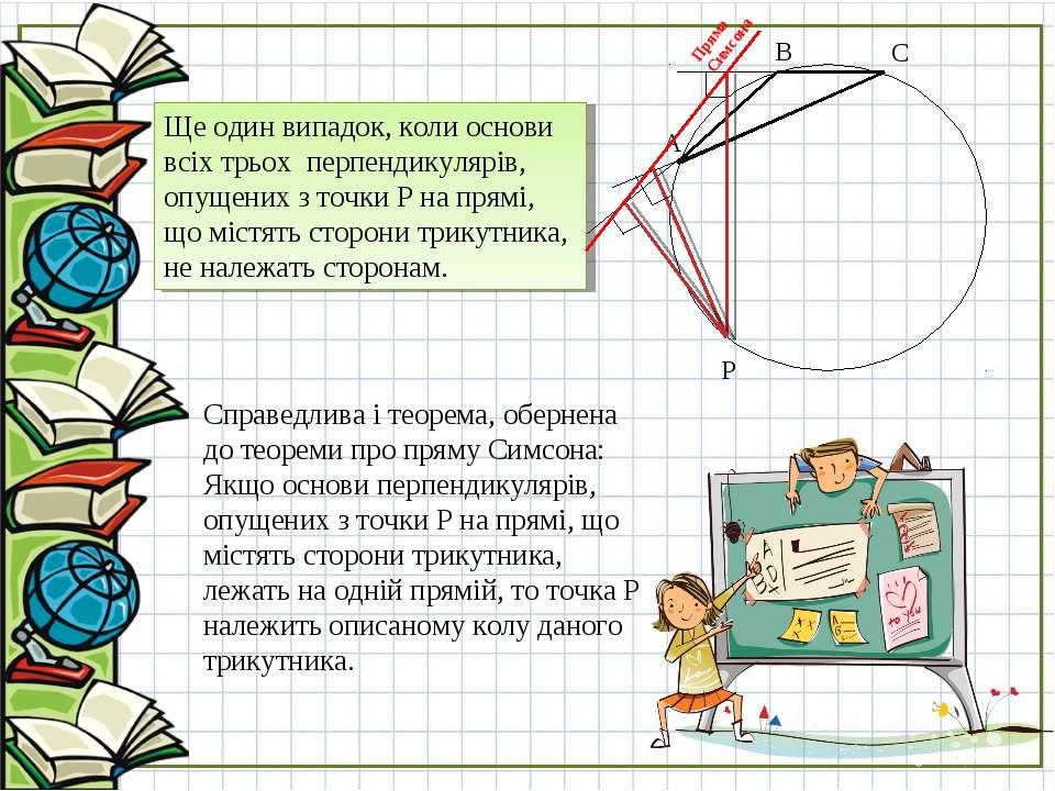 B C A P Ще один випадок, коли основи всіх трьох перпендикулярів, опущених з т...