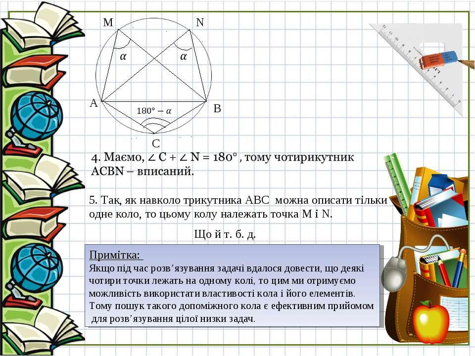 5. Так, як навколо трикутника АВС можна описати тільки одне коло, то цьому ко...