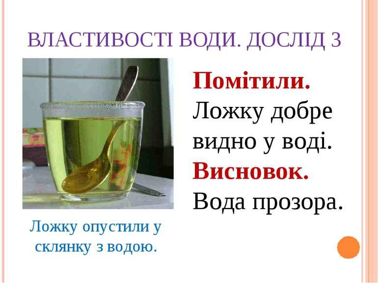 ВЛАСТИВОСТІ ВОДИ. ДОСЛІД 3 Ложку опустили у склянку з водою. Помітили. Ложку ...