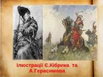 Ілюстрації Є.Кібрика та А.Герасимова