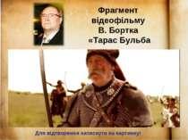 Фрагмент відеофільму В. Бортка «Тарас Бульба Для відтворення натиснути на кар...