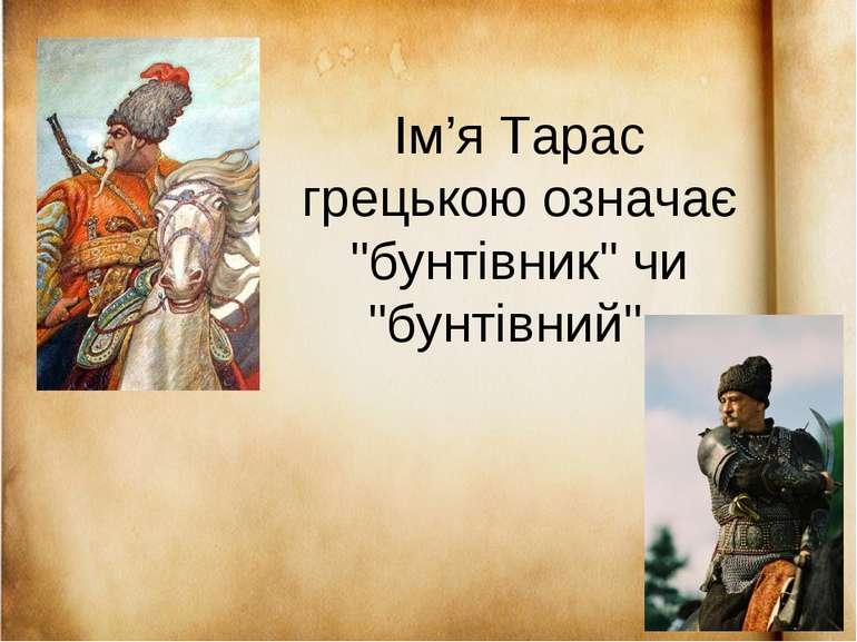"""Ім'я Тарас грецькою означає """"бунтівник"""" чи """"бунтівний"""""""