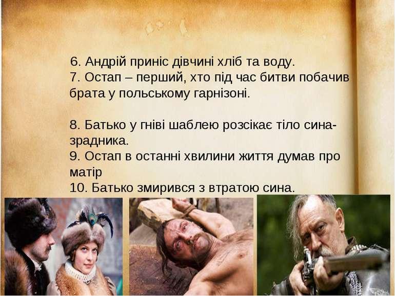 6. Андрій приніс дівчині хліб та воду. 7. Остап – перший, хто під час битви п...