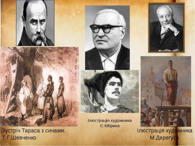 Ілюстрація художника Є.Кібрика Зустріч Тараса з синами. Ілюстрація художника ...