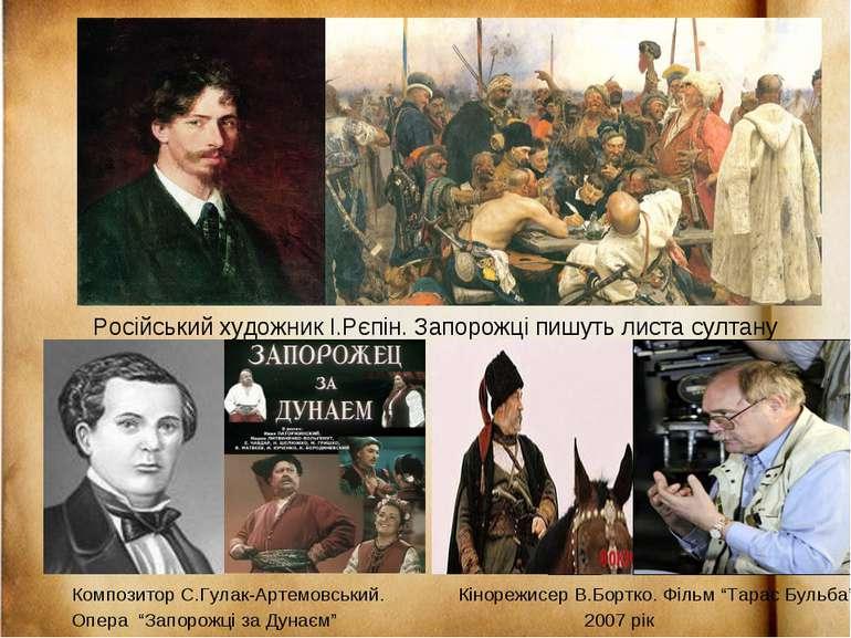 Російський художник І.Рєпін. Запорожці пишуть листа султану Композитор С.Гула...