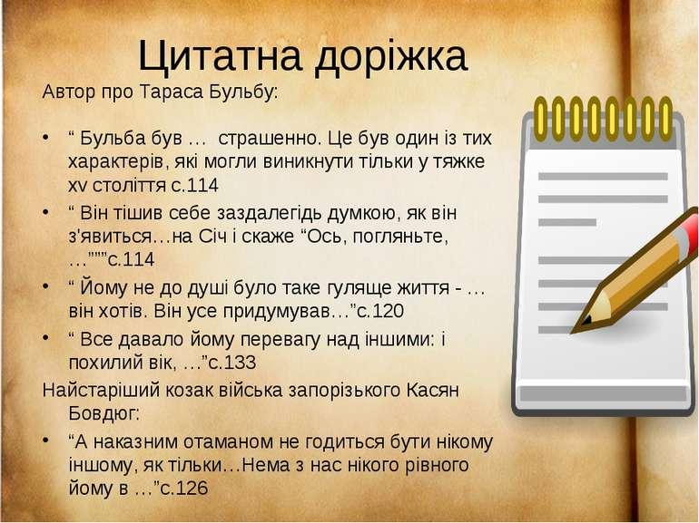 """Цитатна доріжка Автор про Тараса Бульбу: """" Бульба був … страшенно. Це був оди..."""