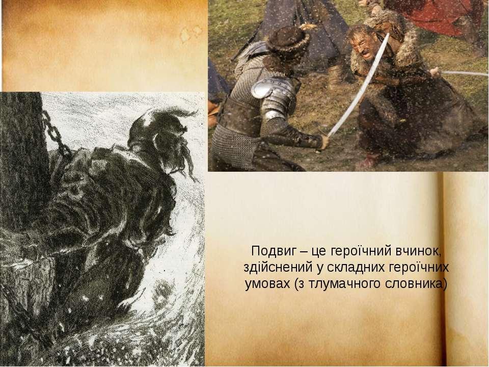 Подвиг – це героїчний вчинок, здійснений у складних героїчних умовах (з тлума...