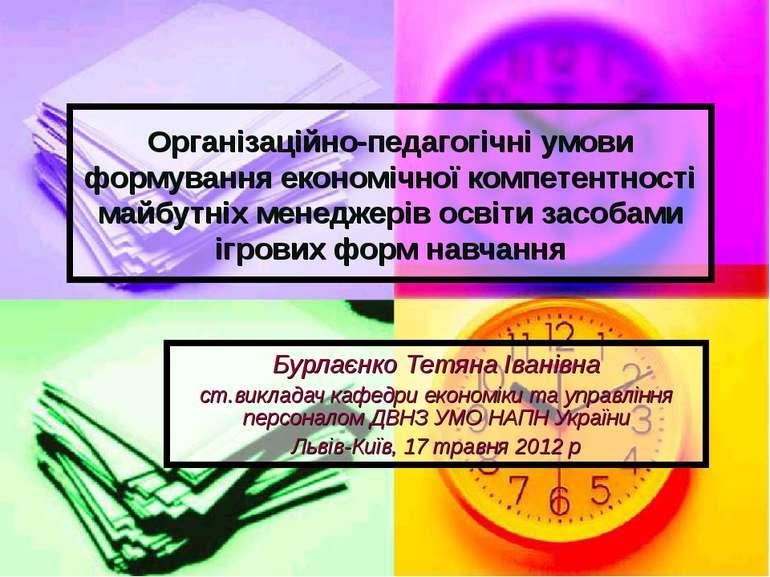 Організаційно-педагогічні умови формування економічної компетентності майбутн...