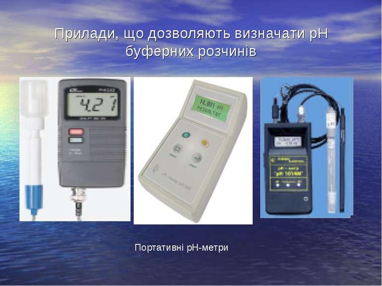 Прилади, що дозволяють визначати рН буферних розчинів Портативні рН-метри