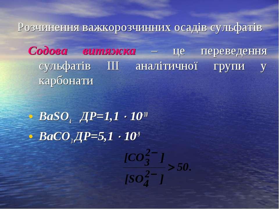 Розчинення важкорозчинних осадів сульфатів Содова витяжка – це переведення су...