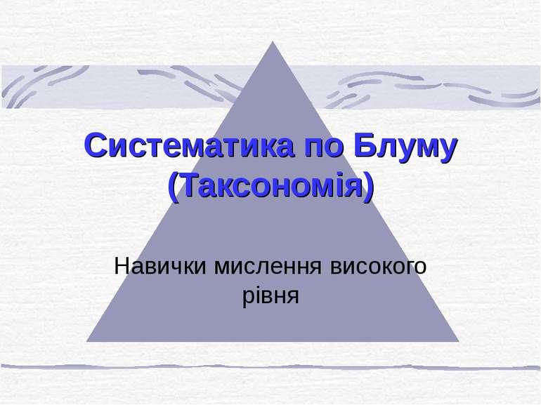Систематика по Блуму (Таксономія) Навички мислення високого рівня