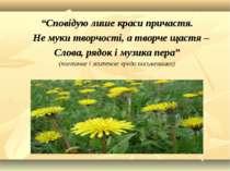 """""""Сповідую лише краси причастя. Не муки творчості, а творче щастя – Слова, ряд..."""