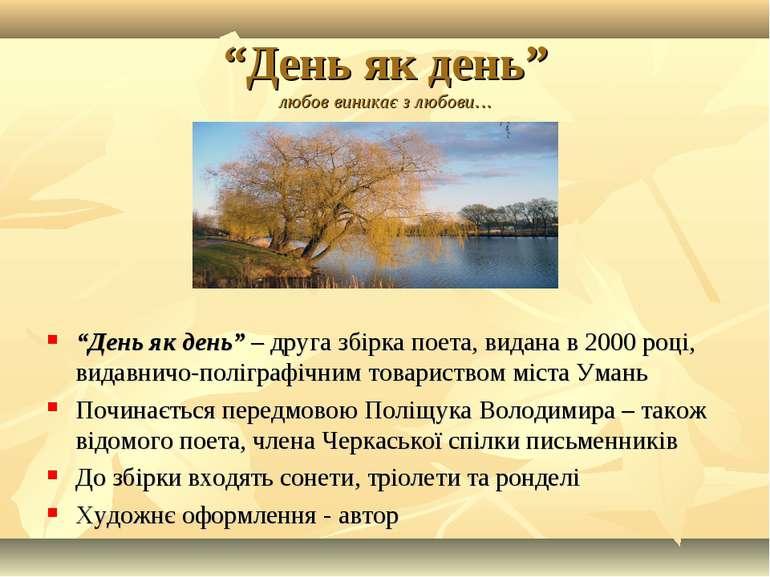 """""""День як день"""" любов виникає з любови… """"День як день"""" – друга збірка поета, в..."""