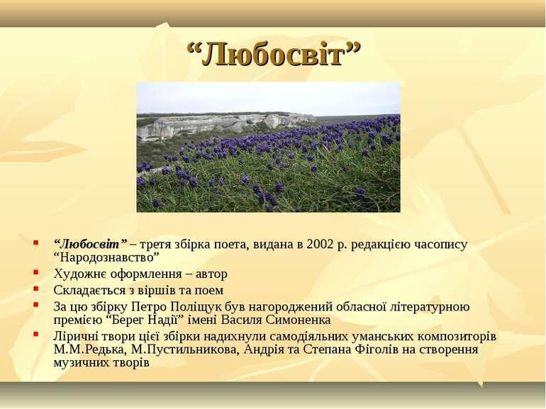 """""""Любосвіт"""" """"Любосвіт"""" – третя збірка поета, видана в 2002 р. редакцією часопи..."""