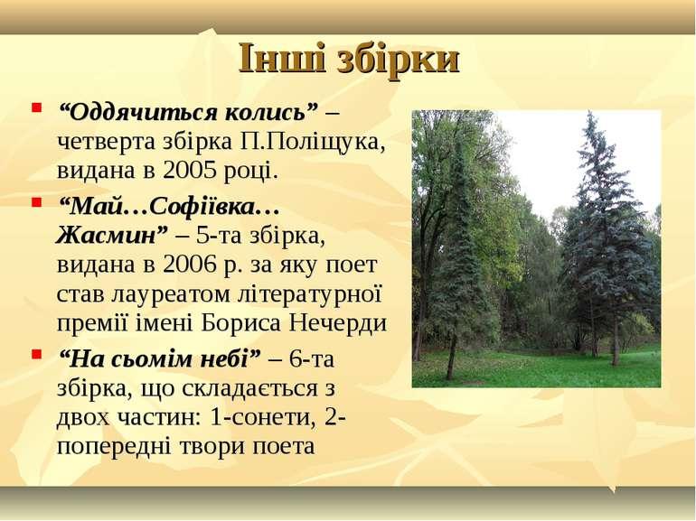 """Інші збірки """"Оддячиться колись"""" – четверта збірка П.Поліщука, видана в 2005 р..."""