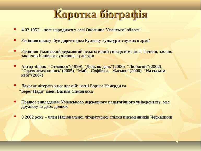 Коротка біографія 4.03.1952 – поет народився у селі Оксанина Уманської област...